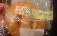 セブンイレブン「アップルカスタードパン」カロリー・味は?製造はどこ?