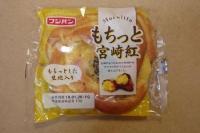 フジパン「もちっと宮崎紅」味の感想・カロリーは?くるみあずきとの比較は?