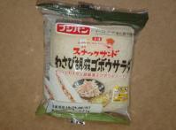 スナックサンド「わさび胡椒ゴボウサラダ」カロリー・味の感想は?関東限定!