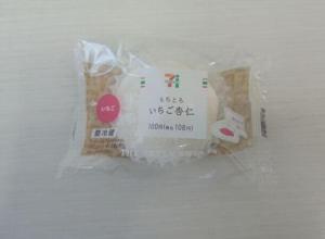 セブンイレブン「もちとろいちご杏仁」カロリー&味の感想は?