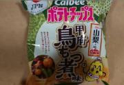 カルビー「ポテトチップス 甲府 鳥もつ煮味」がうますぎる!カロリーは?