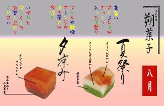 朔菓子8月(2012)