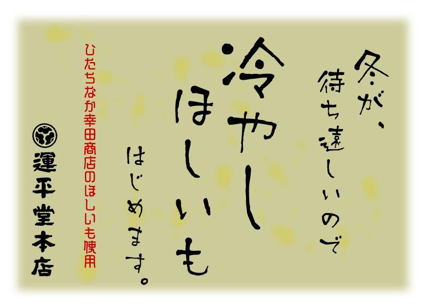 ひたちなか幸田商店のほしいもを使用した水ようかん