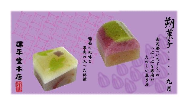 朔菓子9月(2012)