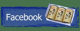 運平堂本店 Facebook ページ