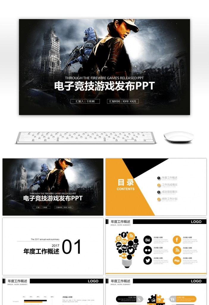 awesome ppt templates for e sports games for unlimited