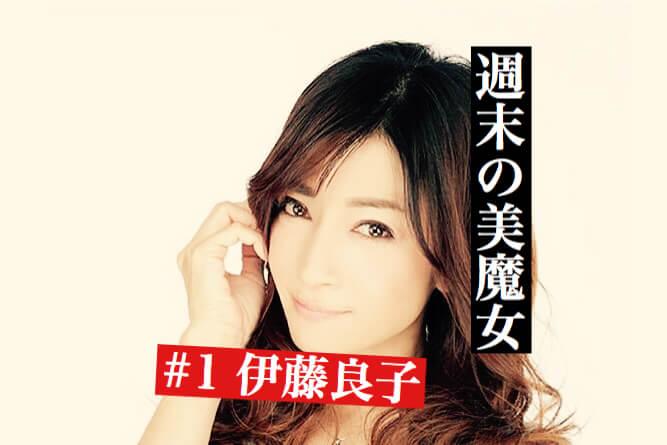 【週末の美魔女】伊藤良子:美しく生き、美しく育てる