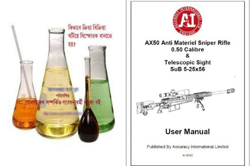"Cover pages of the bomb-making instruction manual (left) and user manual for a sniper rifle found in the possession of Rahman Mizanur. The Bengali text at the top right of the bomb-making manual reads ""How to make explosives through action and reaction?"", while the text in the middle reads ""Ammunition-related Bengali research oriented book"". PHOTOS: MHA ( via straitstimes.com)"