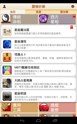 Screenshot_2013-12-13-18-51-31