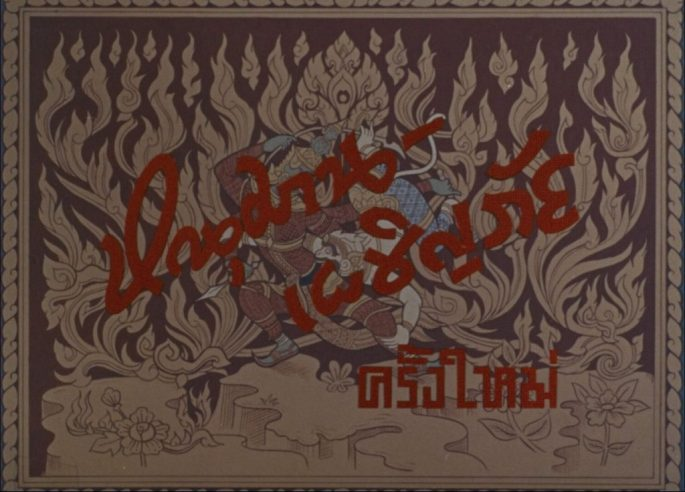 Title card for The New Adventures of Hanuman (Source: 306.2091)