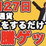 暗号通貨4月27日最新チャート速報