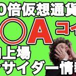 暗号通貨ADAエイダコイン国内上場の噂【仮想通貨】