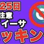 暗号通貨4月25日最新ハッキング速報【仮想通貨】