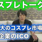 【コスプレトークン】世界最大のコスプレ市場を持つ日本企業のICO 仮想通貨 コイン