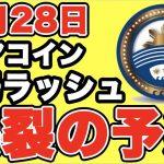 暗号通貨4月28日最新爆裂情報【仮装通貨】