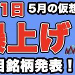 暗号通貨5月1日最新注目銘柄速報【仮想通貨】