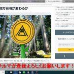 地域通貨の考え方と西粟倉村日本初ICO