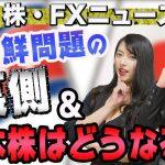 北朝鮮問題の裏話と、日本株はどうなるのか? 米朝首脳会談の表側と裏側 株・FXニュース 【神王TV】