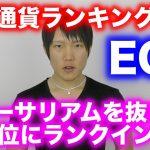 【1位なったコイン】仮想通貨ランキングで「EOS」が1位に!送金速度早い&送金無料が理由か!?