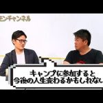 【PR】堀江貴文のQ&A「プログラミングが出来れば何かが変わる!?」〜vol.1065〜