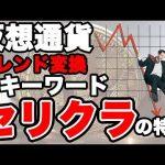 【仮想通貨】下落からの爆上げはセリクラなのか?