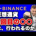 【仮想通貨】バイナンスが4回目の〇〇発動か