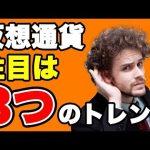 暗号通貨7月13日最新速報【仮想通貨】