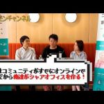 堀江貴文のQ&A「コミュニティに価値が生まれる!!」〜vol.1073〜