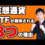 暗号通貨ETFのメリットと予告爆上げコイン【仮想通貨】