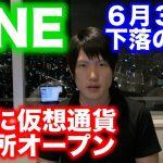 【本日爆上がり】LINEがついに仮想通貨取引所スタート!