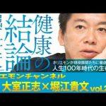 【大室正志×堀江貴文】健康の結論編vol.4〜ホリエモンチャンネル〜