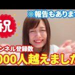 【バイナリーチャンネル♡】祝・チャンネル登録数が6000人達成致しました!!