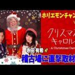 ミュージカル「クリスマスキャロル」稽古場レポート編vol.3〜ホリエモンチャンネル〜