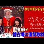 ミュージカル「クリスマスキャロル」稽古場レポート編vol.2〜ホリエモンチャンネル〜