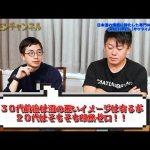 堀江貴文のQ&A「ホリエモンが見る日本酒の可能性とは!?」〜vol.1172〜
