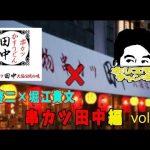 【貫啓二×堀江貴文】串カツ田中編vol.2〜ホリエモンチャンネル〜