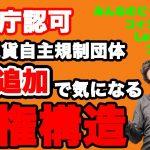 暗号資産自主規制団体の利権【仮想通貨】