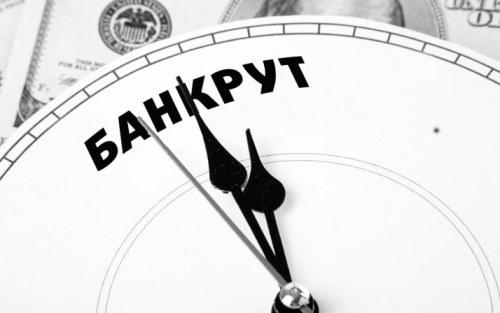 Газпром став банкрутом
