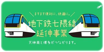 fukuoka-subway