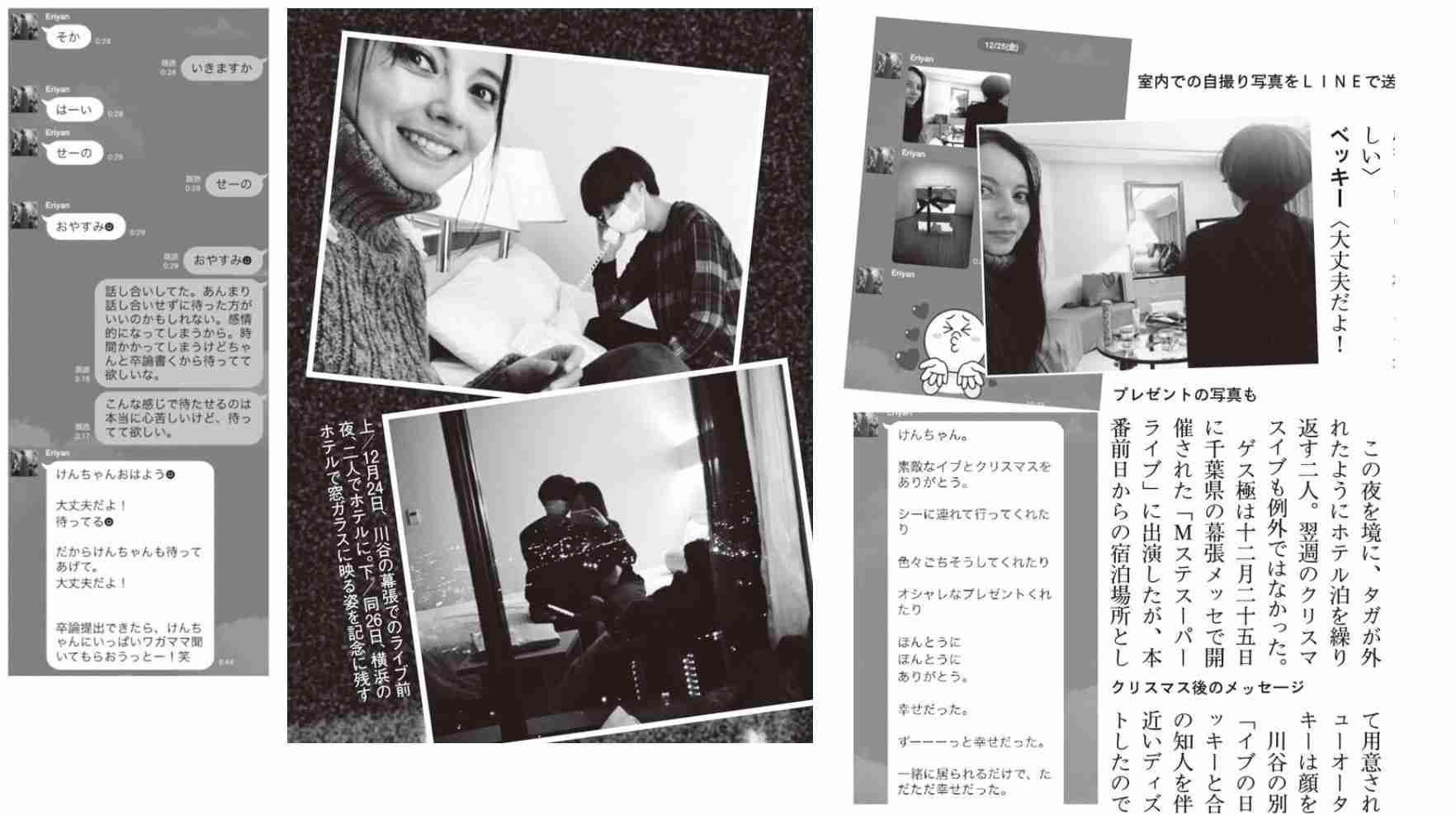 """ベッキー出演CMの打ち切り決定 """"不倫騒動""""の代償は大きく…"""