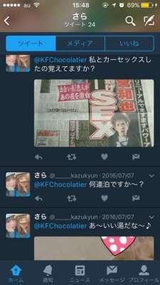 嵐・二宮和也のTwitterアカウントが流出したと情報が流れる 目元だけでデマの可能性大