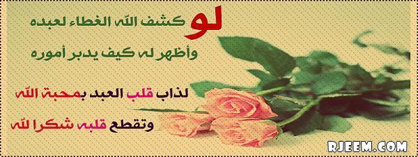 صور غلاف لصفحات الفيس بوك من تجميعي مجتمع رجيم