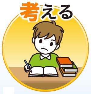 up式学習法