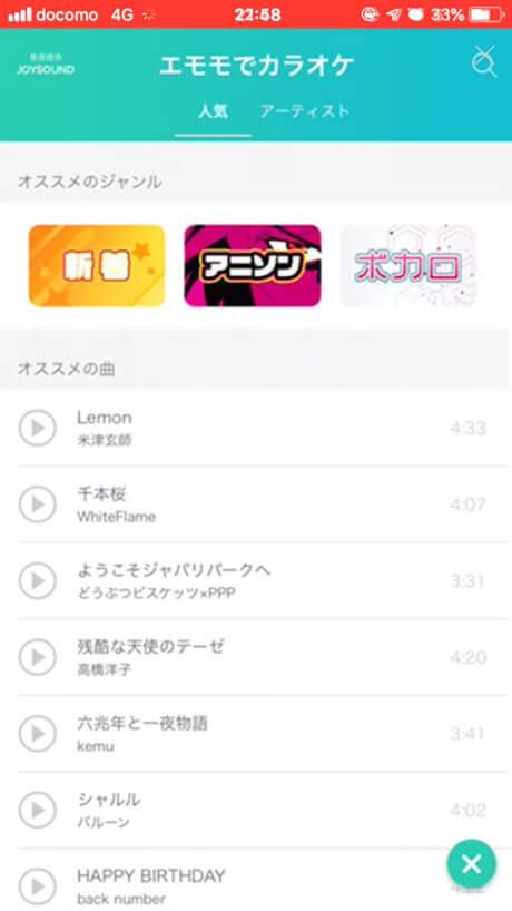 エモカラの曲選択画面