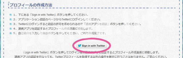 Twitterのボダンを押す