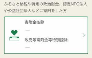 京都アニメーションへの募金で控除を受ける場合の確定申告方法