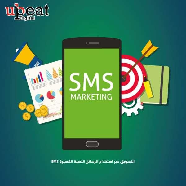 التسويق عبر الرسائل النصية القصيرة SMS