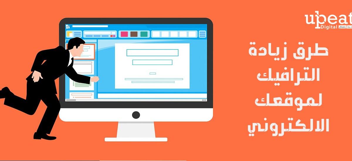 طرق زيادة الترافيك لموقعك الالكتروني