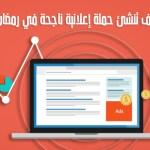 انشاء حملة اعلانية في رمضان - ابيت ديجيتال