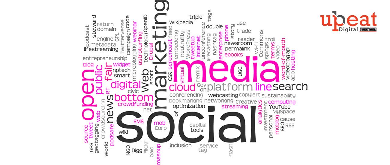 تسويق عبر مواقع التواصل الاجتماعي في الرياض